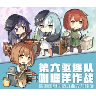 พวงกุญแจ Kancolle Akatsuki class