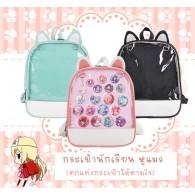 กระเป๋าita bag หูแมว DIY (มี3สี)