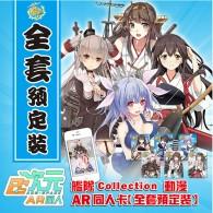AR Card Kantai Collection set 6 ใบ