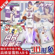 AR Card Kuroko no basuke