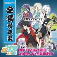 AR Card Mekaku city actors เซ็ต 5 ใบ
