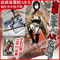 AR Card Attack on titan