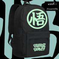 กระเป๋าเป้ Dragonball เรืองแสง (มี2แบบ)