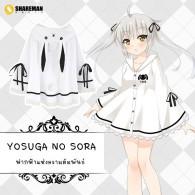 ผ้าคลุม Sora