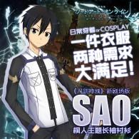 เสื้อเชิ้ต Kirito Sword Art Online