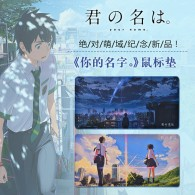 Playmat Your Name (มี2แบบ)