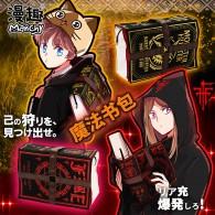 กระเป๋าหนังสือเวทย์ FFF และ Monster Hunter