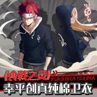 เสื้อกันหนาวมีฮู้ด ยูกิฮิระ โซมะ