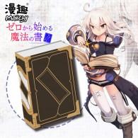 Zero Book Storage Magic Box